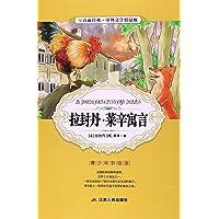 春雨教育·中外文学精品廊:拉封丹 莱辛寓言(青少年彩绘版)