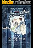 公主别醒来(苏童高度评价,解构黑色童话,当白雪公主、小美人鱼、灰姑娘决定交换人生……)