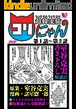 超韓流猫コリにゃん 第1話~第2話 (PHP電子)