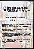 石渡浩セミナー収録DVD「不動産賃貸業のための融資審査と会計セミナー」