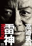 雷神〜Rising 高崎晃 自伝 (Guitar Magazine)
