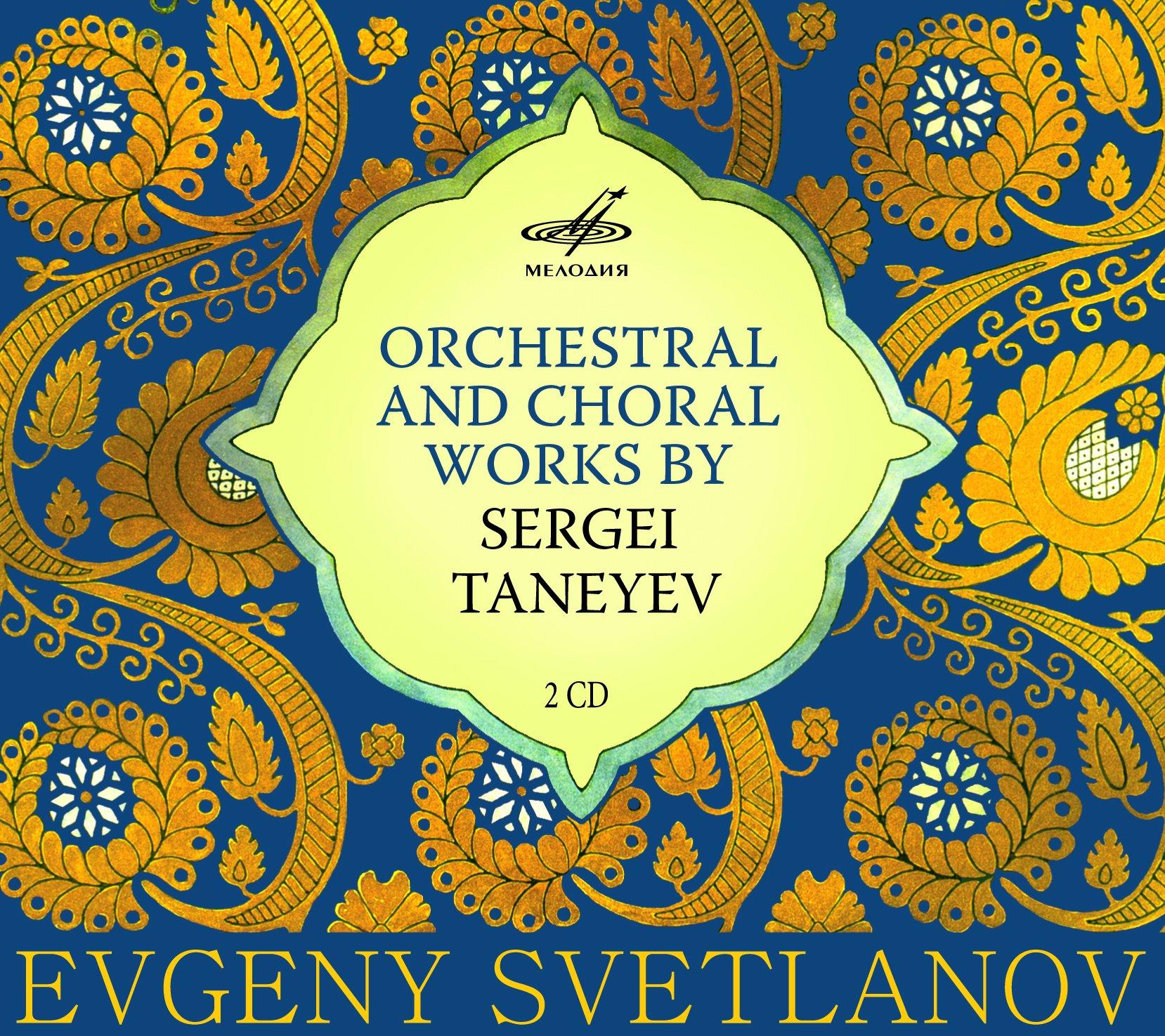 Sergei Taneyev: Orchestral & Choral Works by Melodiya