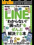 """LINEの""""わからない!""""""""困った!""""をぜんぶ解決する本"""