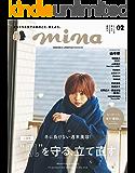 mina(ミーナ) 2020年 02 月号 [雑誌]