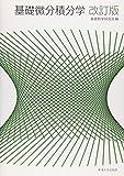 基礎微分積分学