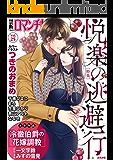 禁断Loversロマンチカ Vol.25 悦楽の逃避行 [雑誌]