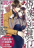 禁断Loversロマンチカ Vol.25 悦楽の逃避行