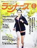 ランナーズ 2017年 05 月号 [雑誌]