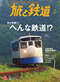 旅と鉄道 2017年11月号 [雑誌]