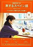 NHKテレビテレビ旅するスペイン語 2019年 11 月号 [雑誌]