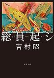 総員起シ (文春文庫)
