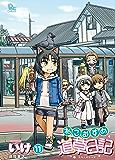 ねこむすめ道草日記(11) (RYU COMICS)