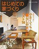はじめての家づくり 特装版 小さくても「暮らしやすい家」ベスト58 (別冊PLUS1 LIVING)