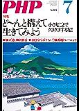 月刊PHP 2019年7月号 (月刊誌PHP)