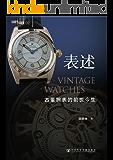 表述:古董腕表的前世今生