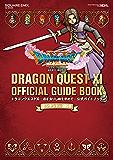 ニンテンドー3DS版 ドラゴンクエストXI 過ぎ去りし時を求めて 公式ガイドブック【アクセスコード付き】 (デジタル版SE-MOOK)