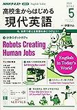 NHKラジオ高校生からはじめる「現代英語」 2019年 05 月号 [雑誌]