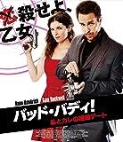 バッド・バディ! 私とカレの暗殺デート [Blu-ray]