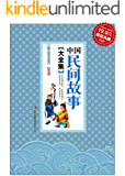 中国民间故事大全集 (超值典藏 15)
