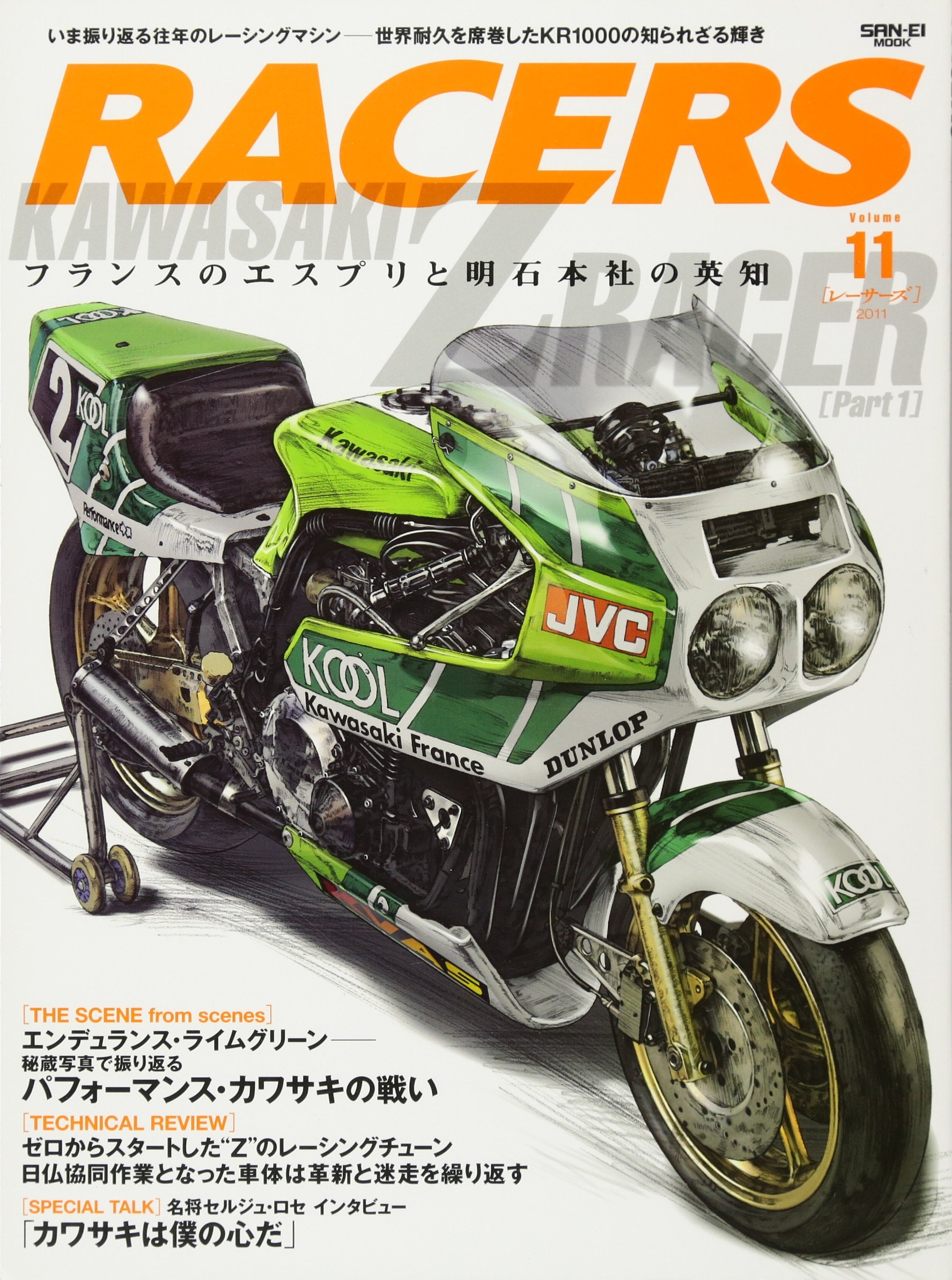Performance Kawasaki Endurance racing KR1000