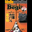 Begin (ビギン) 2017年 4月号 [雑誌]