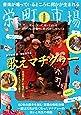 歌えマチグヮー [DVD]