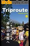 Trip Route 7 バリ島とロンボク島編 2017: ガイドブック