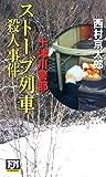 十津川警部 ストーブ列車殺人事件 (FUTABA NOVELS)