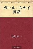 ガール・シヤイ挿話