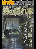 男の隠れ家 2019年 6月号 [雑誌]