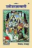 Stotra Ratnavali Code 52 (Hindi Edition)