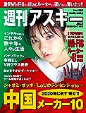 週刊アスキーNo.1266(2020年1月21日発行) [雑誌]
