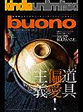 buono (ブオーノ) 2018年2月号[雑誌]