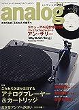 analog(アナログ) 2017年 10 月号