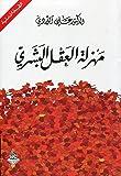 mahzilat aleaql albashari مهزلة العقل البشري
