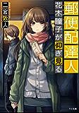 郵便配達人 花木瞳子が仰ぎ見る (TO文庫)