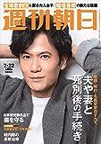 週刊朝日 2019年 2/22 号【表紙:稲垣吾郎】 [雑誌]