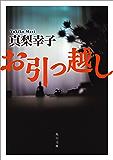 お引っ越し (角川文庫)