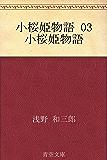 小桜姫物語 03 小桜姫物語