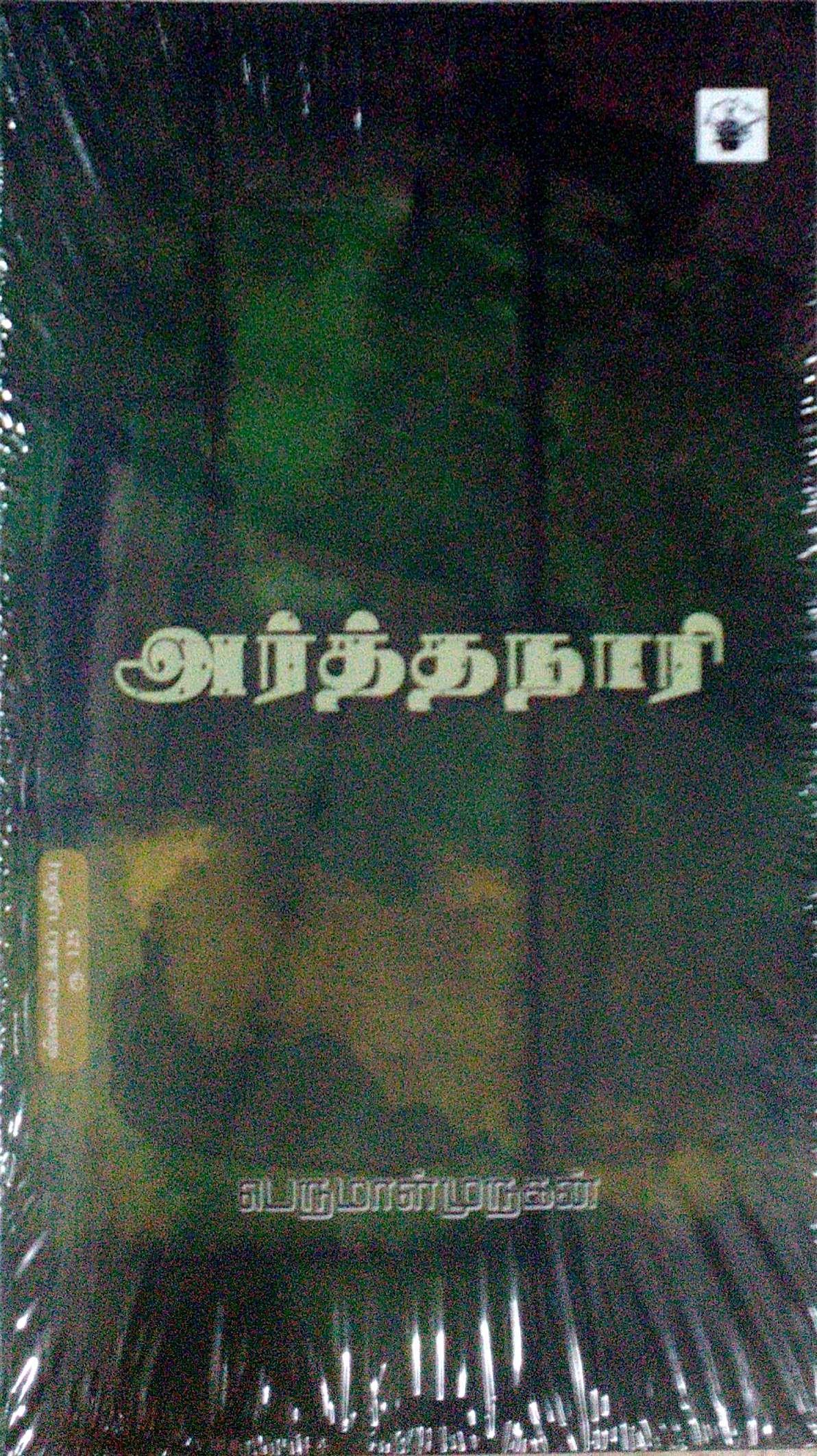Madhorubhagan Book Pdf