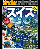 るるぶスイス(2020年版) (るるぶ情報版(海外))