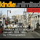 写真集 CRP Tokyo JAPAN  谷中界隈 Yanaka Negishi Sendagi Feb.2018 17photographers  tokyophotosession  撮影会