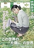 映画秘宝 2020年 01 月号 [雑誌]