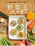 野菜玉レシピ (OAK MOOK)