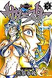 サタニスター (5) (ぶんか社コミックス)
