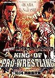 速報DVD! 新日本プロレス2013 KING OF PRO-WRESTKING 10.14両国国技館