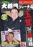 スポーツ報知 大相撲ジャーナル2019年2月号 初場所決算号