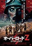 オーバーロードZ [DVD]
