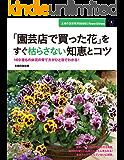 「園芸店で買った花」をすぐ枯らさない知恵とコツ 主婦の友新実用BOOKS