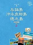 島旅 03 与論島 沖永良部島 徳之島(奄美群島2) (地球の歩き方JAPAN)